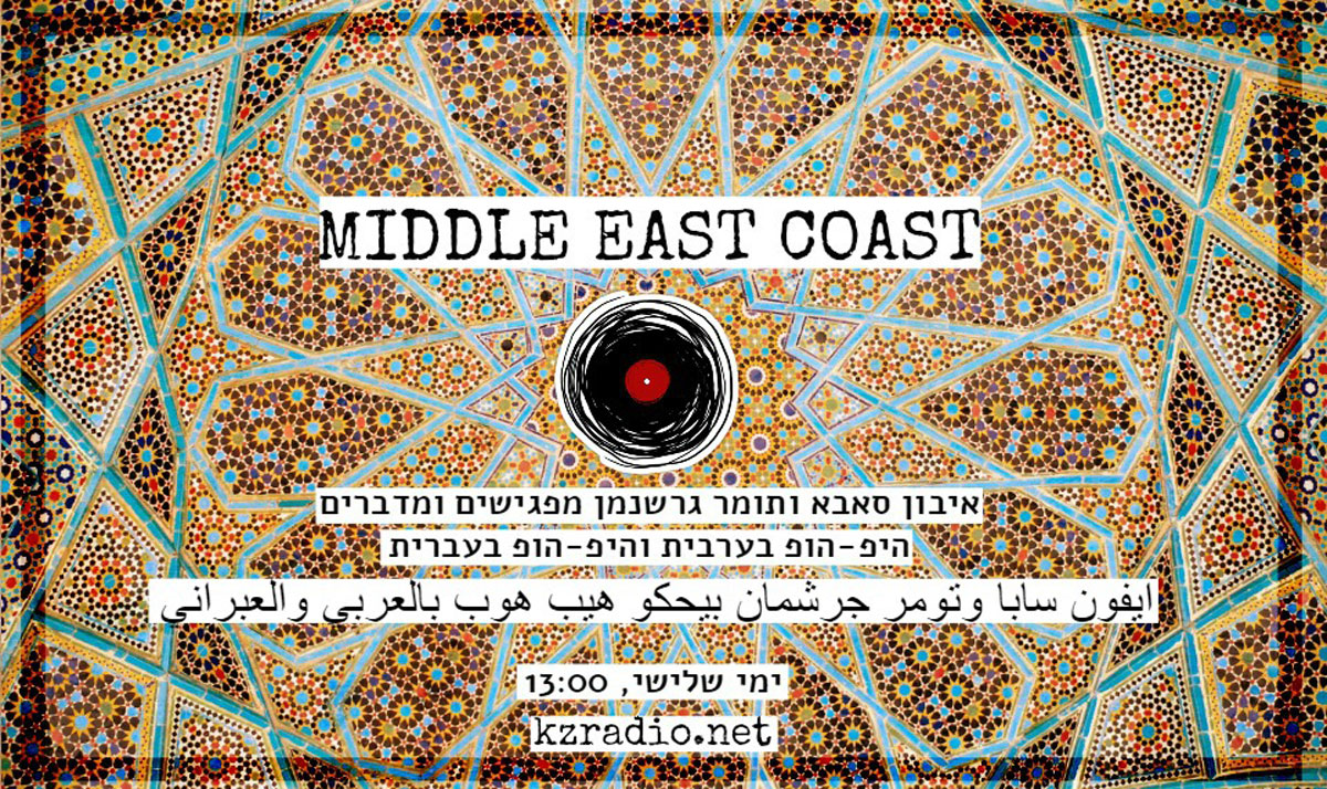 Middle East Coast on KZradio